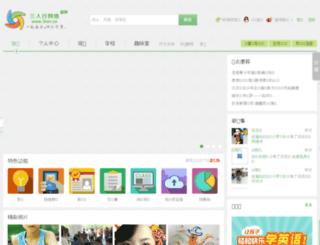 blog.3ren.cn screenshot