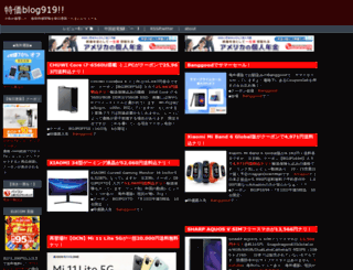 blog.919.bz screenshot