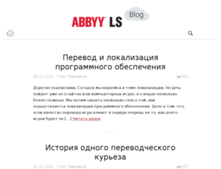 blog.abbyy-ls.ru screenshot