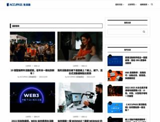 blog.accupass.com screenshot