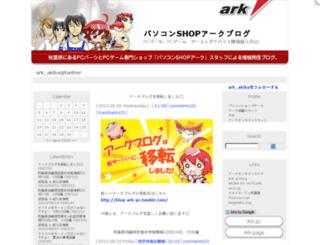 blog.ark-pc.jp screenshot