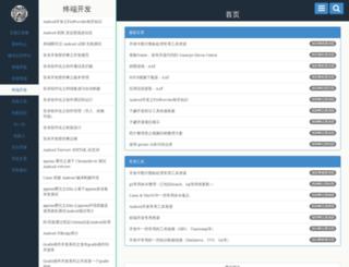 blog.bihe0832.com screenshot