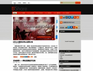 blog.bshare.cn screenshot