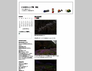 blog.c-kurinoki.com screenshot