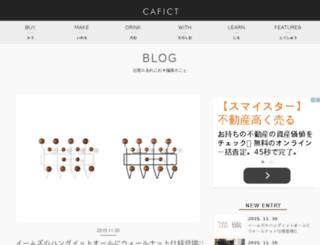 blog.cafict.com screenshot