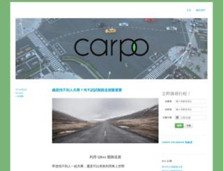 blog.carpo.co screenshot