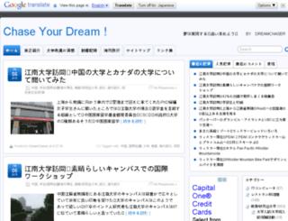 blog.chase-dream.com screenshot
