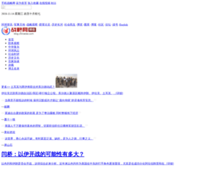 blog.chinaiiss.com screenshot
