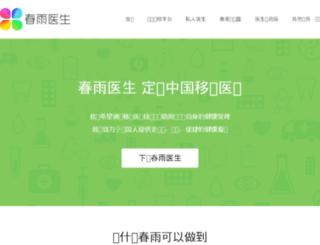 blog.chunyu.me screenshot