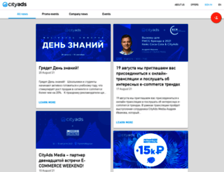 blog.cityads.ru screenshot