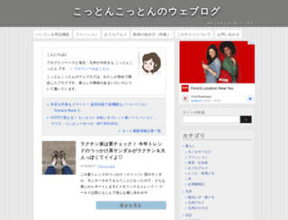 blog.cotoz.info screenshot