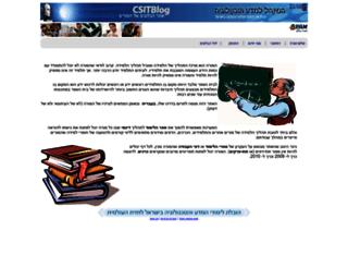blog.csit.org.il screenshot