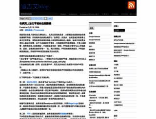 blog.digi-eyes.com screenshot