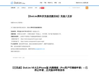 blog.doitim.com screenshot