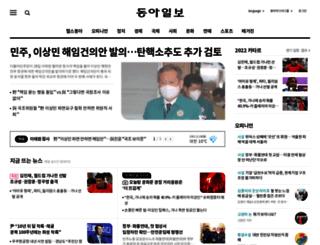 blog.donga.com screenshot