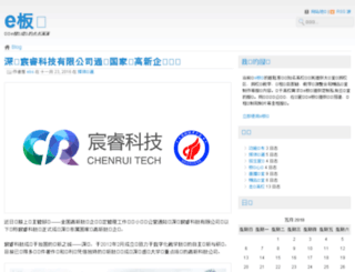 blog.ebanshu.com screenshot