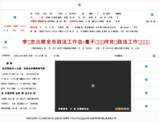 blog.enorth.com.cn screenshot