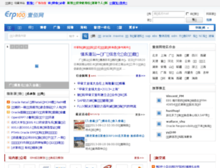 blog.erp100.com screenshot