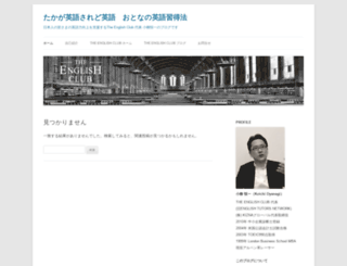 blog.etn.co.jp screenshot