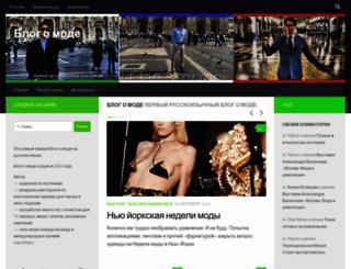 blog.fashionplace.ru screenshot