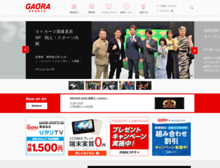 blog.gaora.co.jp screenshot