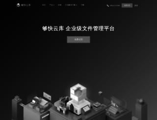 blog.gokuai.com screenshot