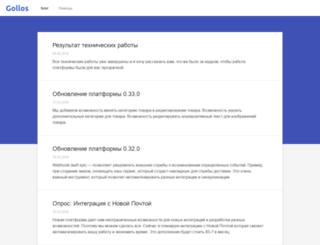 blog.gollos.com screenshot