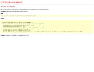 blog.goufang.com screenshot