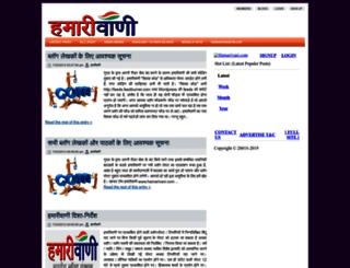 blog.hamarivani.com screenshot