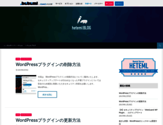 blog.heteml.jp screenshot