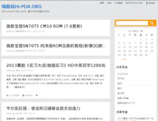 blog.hi-pda.org screenshot