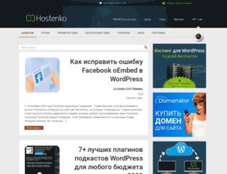blog.hostenko.com screenshot