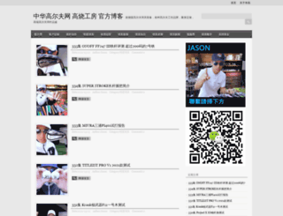 blog.huagolf.com screenshot