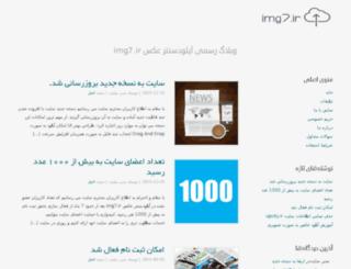 blog.img7.ir screenshot