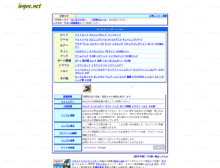 blog.impre.net screenshot