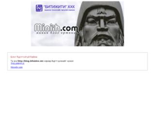 blog.infomine.mn screenshot