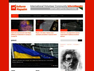 blog.informnapalm.org screenshot