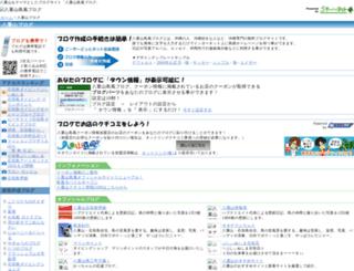 blog.ishigaki.fm screenshot