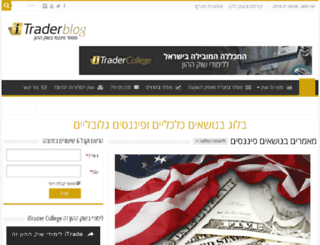 blog.itrader.co.il screenshot