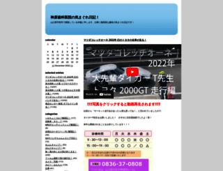 blog.kamihara-dental.jp screenshot