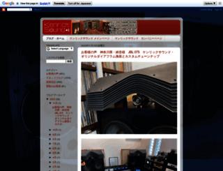 blog.kenricksound.com screenshot