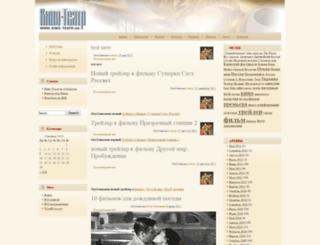 blog.kino-teatr.ua screenshot