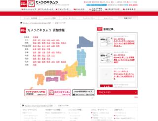 blog.kitamura.jp screenshot
