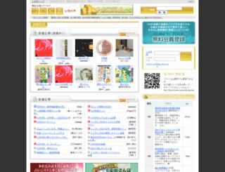 blog.kuruten.jp screenshot