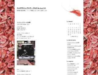 blog.mame-design.jp screenshot