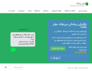 blog.melipayamak.com screenshot