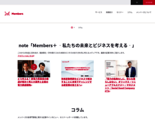 blog.members.co.jp screenshot