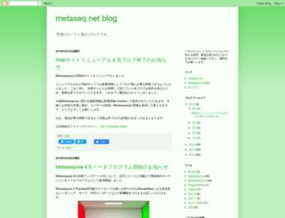 blog.metaseq.net screenshot