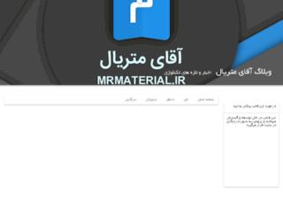 blog.mrmaterial.ir screenshot