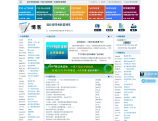 blog.mypm.net screenshot